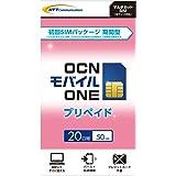 OCN モバイル ONE 【プリペイド】初回SIMパッケージ期間型 マルチサイズSIM(ナノ,マイクロ,標準)