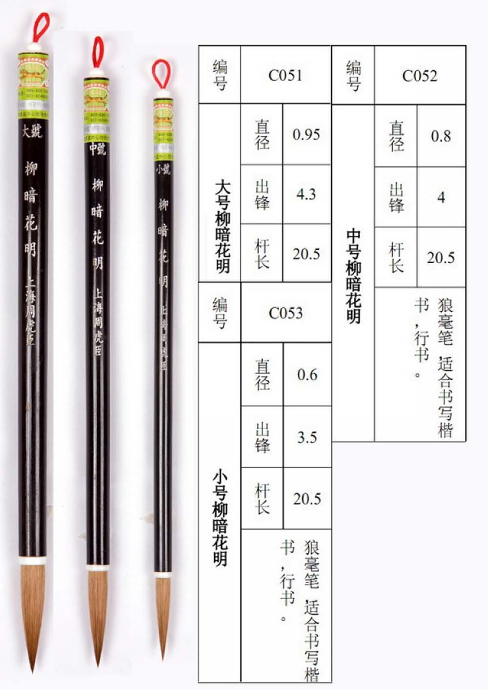 S,M,L 3pcs Liu'an Huaming Wolf Hair Zhouhuchen Tiger Chinese Calligraphy and Painting Brush