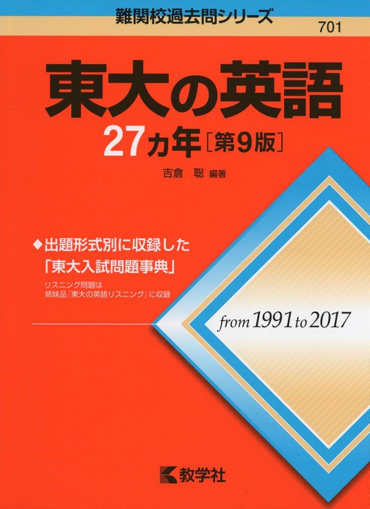 英作文のおすすめ参考書・問題集『東大の英語27ヵ年』