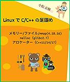 Linux で C/C++ の足固め: メモリー/ファイル/mmap (kernel 4.18.16)、malloc (glibc2.7)、アロケーター(C++11/14/17)