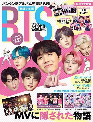 K-POP WORLD Vol.3 (G-MOOK) 잡지 BTS총력 특집