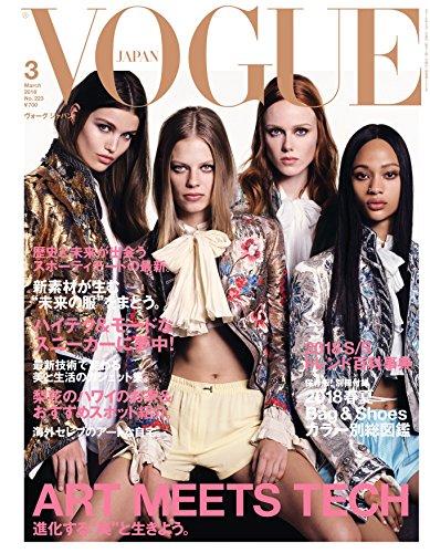 VOGUE JAPAN 2018年3月号 大きい表紙画像
