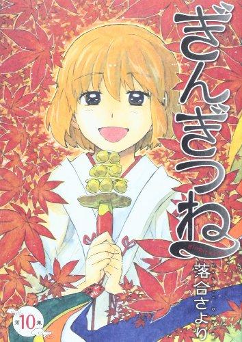 ぎんぎつね 10 (ヤングジャンプコミックス)