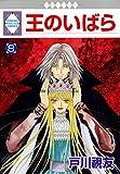 OU NO IBARA 8 (TOSUISHA ICHI RACI COMICS) (Japanese Edition)