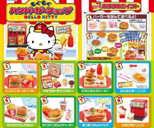 ハローキティ もぐもぐハンバーガーショップ HELLO KITTY 食玩 リーメント (全8種フルコンプセット) (食玩ガム)   B009GFEJGG