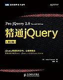 图灵程序设计丛书:精通jQuery(第2版)