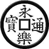 戦国武将 蒔絵シール 「織田信長 永楽銭 旗印 黒」