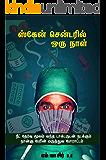 ஸ்கேன் சென்டரில் ஒரு நாள் (Tamil Edition)