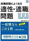 就職試験によく出る適正・適職問題 2021年度版 (「就活も高橋」高橋の就職シリーズ)