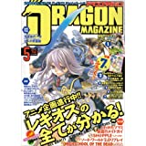 DRAGON MAGAZINE (ドラゴンマガジン) 2008年 05月号 [雑誌]