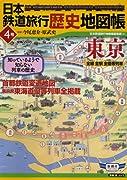 日本鉄道旅行歴史地図帳 4号―全線全駅全優等列車 東京 (新潮「旅」ムック)