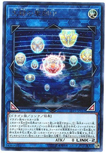 Yu-Gi-Oh Hieratic Seal of the Heavenly Spheres LVP1-JP031 Ultra Rare Japanese