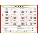 新日本カレンダー 2019年 令和 新元号記念年表 カレンダー 壁掛け NK8001 (2019年 1月始まり)
