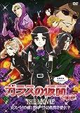 Animation - Glass No Kamen Desu Ga The Movie Onna Spy No Koi! Murasaki No Bara Wa Kiken Na Kaori!? [Japan DVD] PCBG-52220