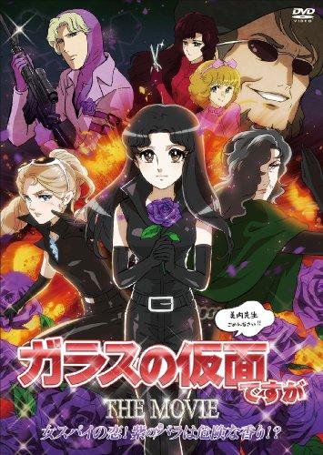 Animation - Glass No Kamen Desu Ga The Movie Onna Spy No Koi! Murasaki No Bara Wa Kiken Na Kaori!? [Japan DVD] PCBG-52220 by