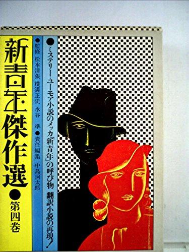 新青年傑作選〈第4巻〉翻訳編 (1970年)