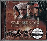 Warrios Of Heaven And Earth CD Format