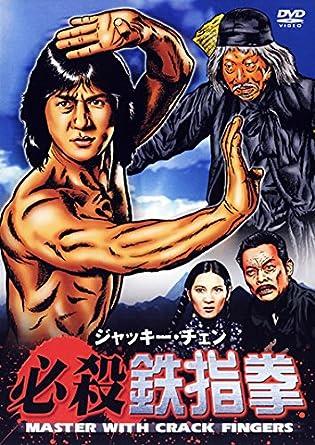 必殺鉄指拳| Tất Sát Thiết Chỉ Quyền (1979) [ 吹き替え]