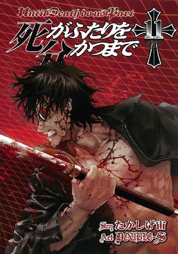 死がふたりを分かつまで 11 (ヤングガンガンコミックス)