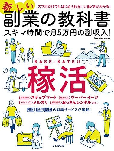 新しい副業の教科書 スキマ時間で月5万円の副収入! (インプレスムック)