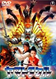 Sci-Fi Live Action - Yamato Takeru [Japan DVD] TDV-25267D