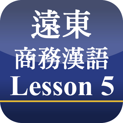 Far east business chinese 5 appstore for android for Home dec far east ltd