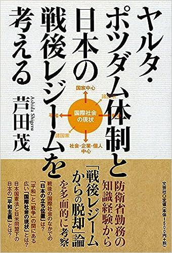 ヤルタ・ポツダム体制と日本の戦...