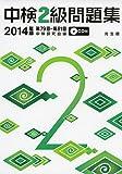 中検2級問題集2014年版