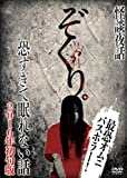 ぞくり。怪談夜話 ~恐すぎて眠れない物語~ [DVD]