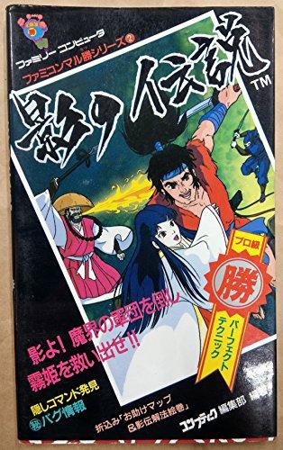 The Legend of Kage (NES Marukatsu series) (1986) ISBN: 4047070033 [Japanese Import]