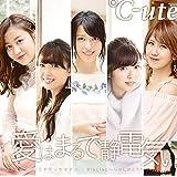 夢幻クライマックス/愛はまるで静電気/Singing~あの頃のように~(初回生産限定盤B)(DVD付)