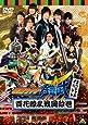 仮面ライダー鎧武/ガイム スペシャルイベント 百花繚乱戦国絵巻 [DVD]