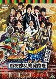 Sci-Fi Live Action - Kamen Rider Gaim Special Event Hyakka Ryoran Sengoku Emaki [Japan DVD] BCBE-4631