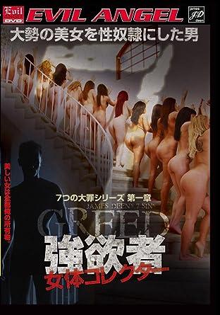 movies sex slave