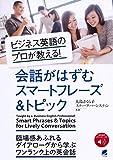 ビジネス英語のプロが教える! 会話がはずむスマートフレーズ&トピック ([音声DL付])
