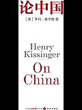 论中国(亨利·基辛格一部关于中国问题的专著)