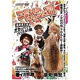 エギングファイル 13 [DVD]