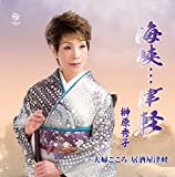 Hideko Sakakibara - Kaikyo...Tsugaru [Japan CD] WKCL-7221
