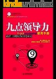 九点领导力使用手册:破译三国中的领导力密码 (教练助你成长)
