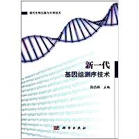 新一代基因组测序技术