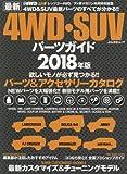 最新4WD・SUV パーツガイド2018年版 (ぶんか社ムック)