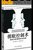 催眠控制术:暗示与自我暗示20讲 (成功大师经典)