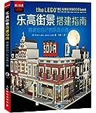 乐高街景搭建指南:搭建你自己的乐高小镇