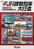 新・JR貨物列車大行進 全国を駆けるJR貨物の機関車たち [DVD]