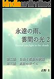 永遠の雨、雲間の光2: 第二話『自由と孤独の旅路』 第三話『流転の果てに』