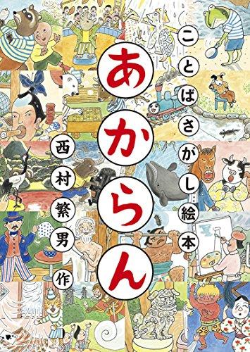 あからん (日本傑作絵本シリーズ)