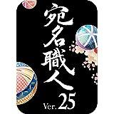 宛名職人 Ver.25  (最新)|mac対応|ダウンロード版