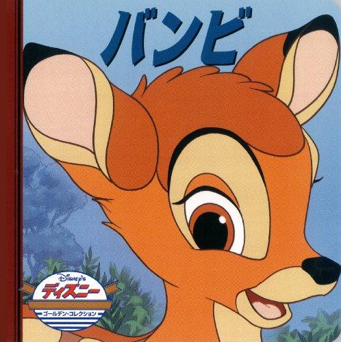 バンビ (ディズニー ゴールデン・コレクション(17))