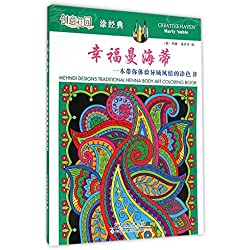 Creative Haven: Mehndi Designs Traditional Henna Body Art Coloring Book (Chinese Edition)