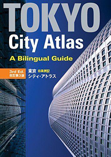 Tokyo City Atlas: A Bilingual Guide ()